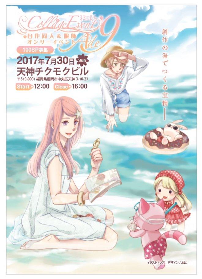 2017年7月30日(日)に福岡県の天神チクモクビルで「CollageEventAde9」が開催されます。