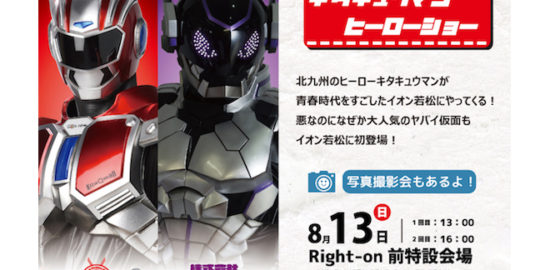 2017年8月13日(日)に福岡県のイオン若松で『キタキュウマンヒーローショー』が開催されます。