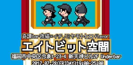 2017年7月28日(金)に福岡県のUNDER BARで「奇譚bar夜猫×イチノミヤモトヒロ エイトビット空間」が開催されます。