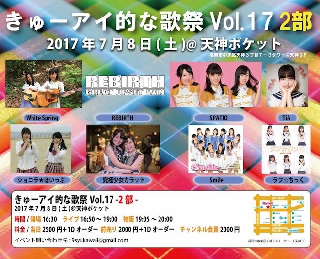2017年7月8日(土)に福岡県の天神ポケットで「きゅーアイ的な歌祭 Vol.17」が開催されます。今回は2部制となっています。