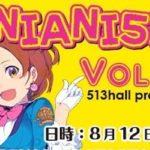 2017年8月12日(土)に福岡県のLive Bar 513HALLでライブイベント『ANIANI513 VOL.2』が開催されます。