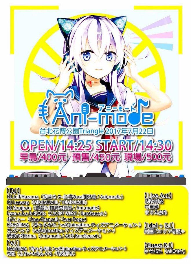 2017年7月22日(木)に台湾の首都、台北市にある花博公園内のクラブ Triangleでアニクラ「Ani-mode - 第二弾 - 」が開催されます。
