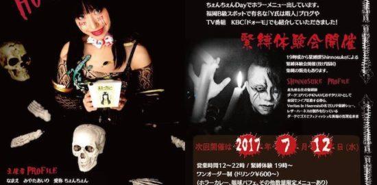 2017年7月12日(水)に福岡県の不思議博物館 分室 サナトリウムで『HORROR WEEN (ほらうぃん)』が開催されます。