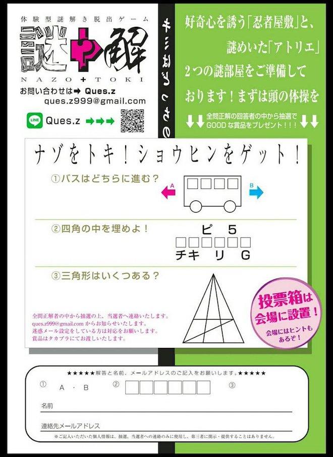 2017年7月15日(土)~17日(月)、7月22日(土)~23日(日)の5日間、鹿児島県のタカプラ6階にあるタカプラギャラリーで、体験型謎解き脱出ゲーム「NAZO+TOKI」が開催されます。