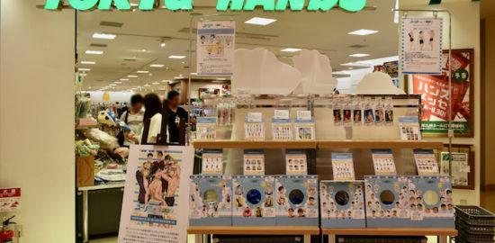 2017年7月17日(月・祝)から2017年8月22日(火)までの期間中、東急ハンズ博多店で「ユーリ!!! on ICE」× 東急ハンズコラボフェアが開催されています。