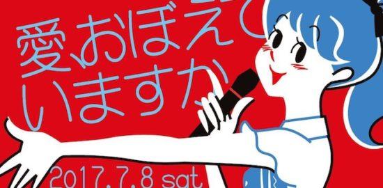 2017年7月8日(土)に福岡県の ぽんプラザホールでアイドルライブ『愛、おぼえていますか』が開催されます。3部制となります。