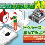 2017年7月29日(土)に福岡市NPO・ボランティアセンターあすみんで「現代思想読書会 第7回 ドゥルーズについて学んでみよう』」が開催されます。