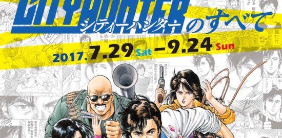 2017年7月29日(土)より福岡県の北九州市漫画ミュージアムで北九州市漫画ミュージアム開館5周年記念特別展『シティーハンターのすべて』が開催されます。