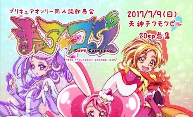 2017年7月9日(日)に福岡県の天神チクモクビルでプリキュアオンリー同人誌即売会「キュア☆コン6」が開催されます。