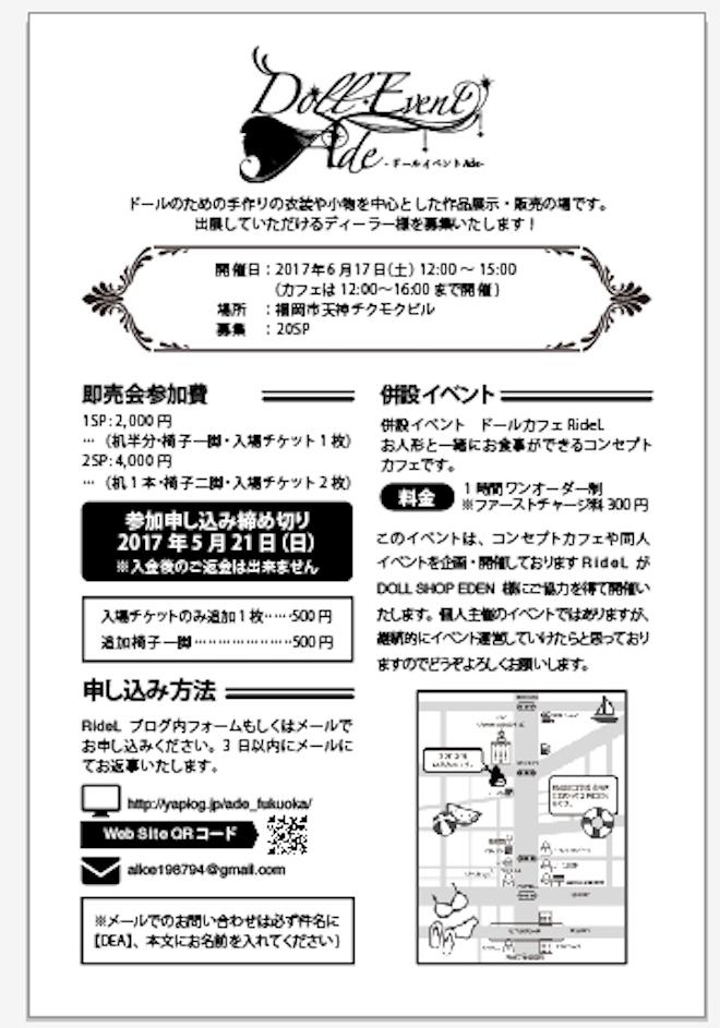 2017年6月17日(土)に福岡県の天神チクモクビルでDollEventAdeが開催されます。