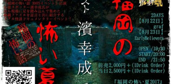 福岡の怖い夏2017