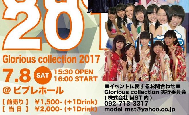 2017年7月8日(土)に福岡県のビブレホールでガールズライブイベント「Glorious collection 2017」が開催されます。