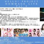 2017年8月5日(土)に福岡県のビブレホールで「ハロー!プロジェクト・オマージュ(仮)ライブVol.3 ハロプロ大好き祭り第3弾」が開催されます。