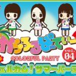 2017年7月16日(日)に福岡県のビブレホールでガールズライブイベント「からふるぱーてぃー vol.04 ウェルカム!サマーパーティ」が開催されます。