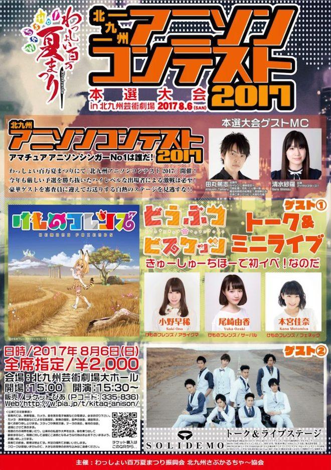 2017年8月6日(日)に福岡県の北九州芸術劇場で「北九州アニソンコンテスト2017」が開催されます。