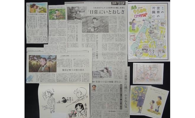 2017年8月10日(木)まで福岡県の北九州市漫画ミュージアムで資料展示「アニメ映画『この世界の片隅に』大ヒットの軌跡」が開催されます。