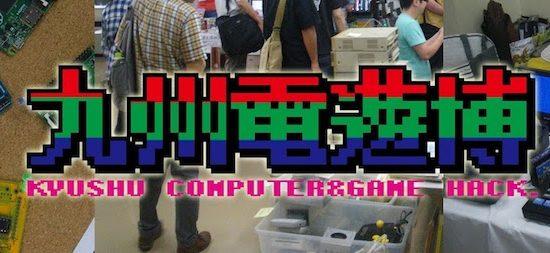 九州電脳遊戯博覧会。パソコン/マイコン/デジタルゲーム等の展示会です。 レトロPCフェスタ九州・レトロPCオフ会も開催。