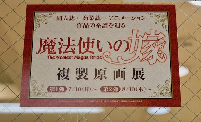 2017年7月10日(月)より、ジュンク堂書店 福岡店で「魔法使いの嫁 複製原画展」が開催されています。