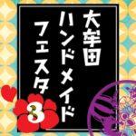 2017年7月17日(祝)に福岡県の大牟田文化会館で「大牟田ハンドメイドフェスタ3」が開催されます。