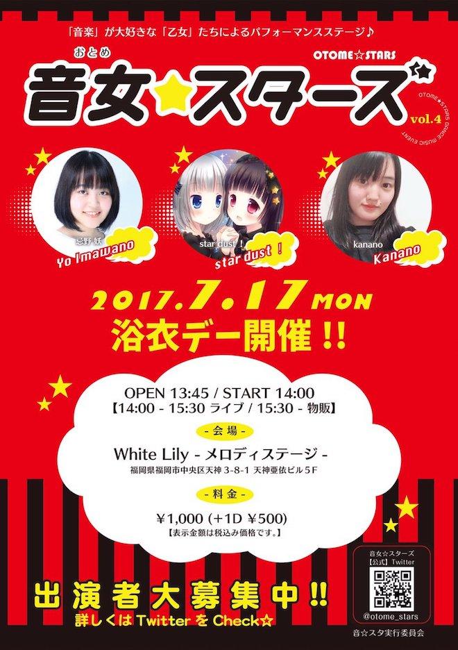 2017年7月17日(月)にWhite Lilyで『音女☆スターズ vol.4』が開催されます。浴衣デーとなっており、ライブのほかに「ゲームコーナー」も実施される予定です。