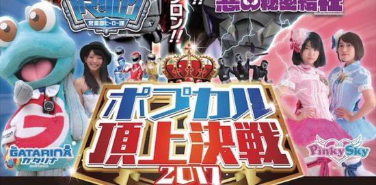 2017年7月16日(日)にモラージュ佐賀で『ポプカル頂上決戦2017 第1戦』が開催されます。
