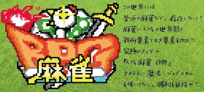 2017年7月30日(日)に福岡県のまーじゃんドラいちで「RPG麻雀」が開催されます。