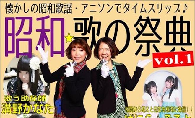 2017年7月23日(日)に福岡県のル・シャルダンで「昭和☆歌の祭典 vol.1」が開催されます。