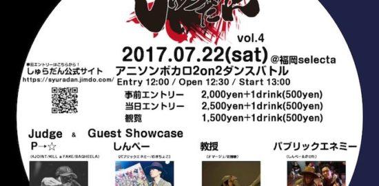 2017年7月22日(土)に福岡セレクタでアニソンボカロダンスバトル「しゅらだん vol.4」が開催されます。ダンスバトルの優勝者には賞金が用意されています。