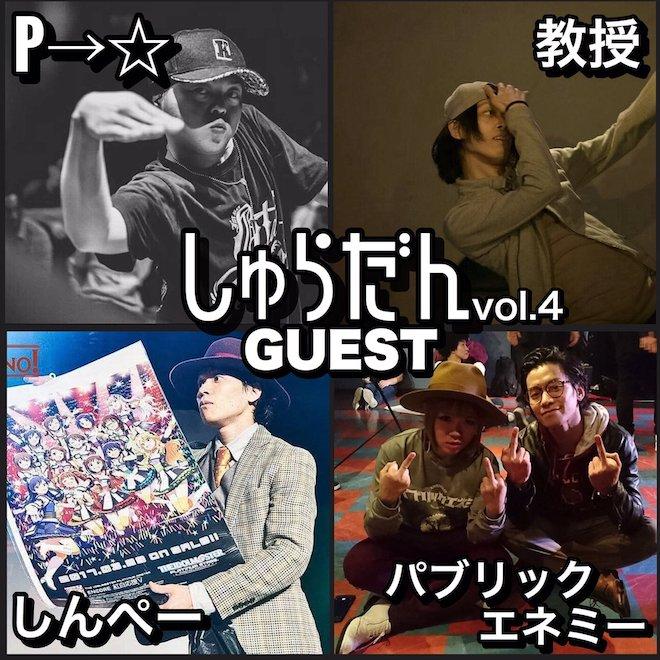 GUEST &JUDGE ( 審判 ) P→☆ (4JOINT/KILL a FAKE) しんぺー (パブリックエネミー) 教授 (オマージュ/佐藤家) GUEST パブリックエネミー