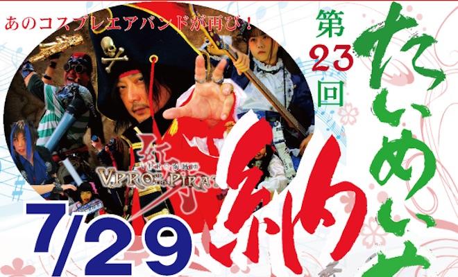 2017年7月29日(土)に熊本県の総合ケアセンターたいめい苑 横にある古閑近隣公園で「第23回たいめい苑納涼祭」が開催されます。