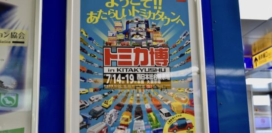 2017年7月14日(金)より7月19日(水)まで福岡県の西日本総合展示場で「トミカ博 in KITAKYUSHU ~ようこそ!!あたらしいトミカタウンへ~」が開催されます。