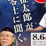【参加者募集】2017年8月6日(日)に福岡県のリーガロイヤルホテル小倉でトークショー『黒田征太郎が松本零士に聞く』が開催されます。