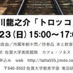 2017年7月23日(日)に佐賀県のカフェ・ソネスで「佐賀大学で読書会」が開催されます。