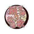 福岡のライブ「天神踊り歌絵巻」