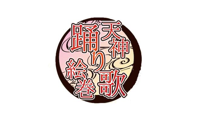 天神踊り歌絵巻は福岡県の天神ビブレホールにて定期的に開催のガールズイベント