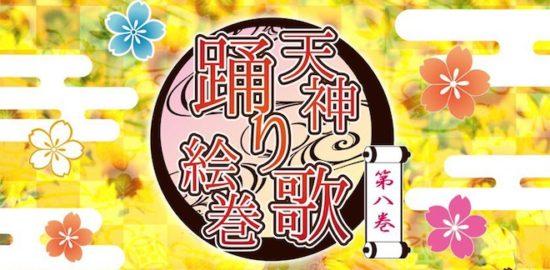 2017年7月29日(土)に福岡県のビブレホールでガールズライブイベント「天神踊り歌絵巻 第八巻」が開催されます。