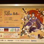 2017年7月22日(土)より福岡県のソラリアステージで『刀剣乱舞-本丸博-』が開催されます。