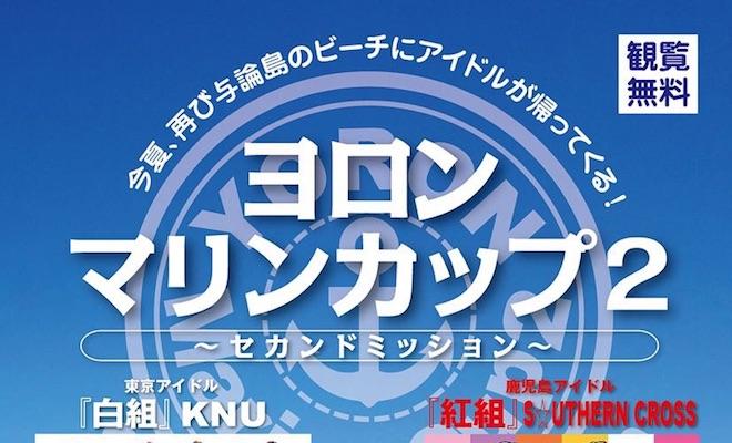 2017年7月12日(水)より鹿児島県の与論島で「ヨロンマリンカップ2 〜セカンドミッション〜」が開催されます。