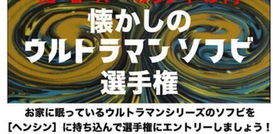 コンテスト「懐かしのウルトラマン ソフビ選手権」が特撮ヒーローバー『ヘンシン』で開催されます。2017年8月31日(木)までエントリー可能です。