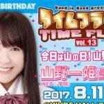 2017年8月11日(金・祝)に福岡県のビブレホールでHAND in HAND presents『タイムフライズ vol.13 〜NEO☆学院 山野一姫生誕祭〜 』が開催されます。