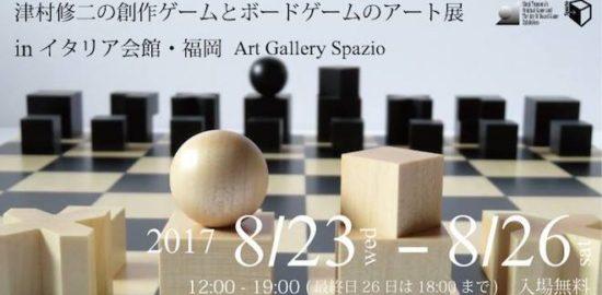 2017年8月23日(水)より福岡県のイタリア会館・福岡で『津村修二の創作ゲームとボードゲームのアート展 in イタリア会館・福岡 Art Gallery Spazio』が開催されます。