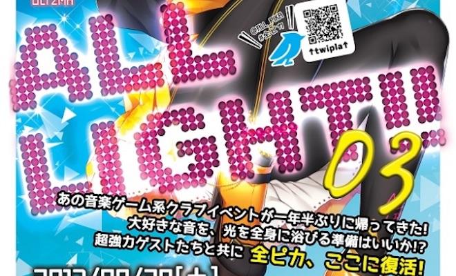 2017年9月30日(土)に山口県のBBBで「ALL LIGHT! 03」が開催されます。