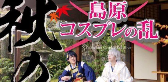 2017年10月15日(日)に長崎県の島原城などで第38回しまばら温泉不知火まつり協賛事業として「島原コスプレの乱 秋の陣」が開催されます。