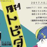 2017年10月21日(土)に福岡県の天神ポケットで「月刊トビダセポッケ 第1号」が開催されます。
