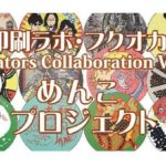 まちの印刷屋さん「印刷ラボ・フクオカ」が『Creators Collaboration Vol.2めんこプロジェクト』を実施。2017年8月4日(金)から福岡県にある清流公園で開催の「千年夜市」でクリエータとコラボして作った47点のメンコを展示販売。