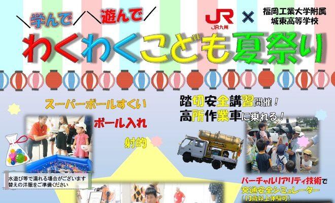2017年8月5日(土)に福岡工業大学付属城東高校で「わくわくこども夏祭り」が開催されます。