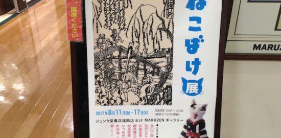2017年8月17日(木)までジュンク堂書店 福岡店で「ねこばけ展」が開催されていました。フォトレポートをお届けします。