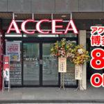 2017年8月3日(木)に博多駅前にオープンした『アクセア博多駅前店』をご紹介します。