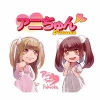 福岡のラジオ局cross fmで毎週木曜23:00~ 「アニちゅん♡Fukuoka」