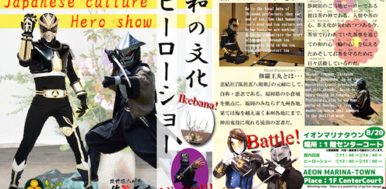 2017年8月20日(日)に福岡県のイオンマリナタウンで「和の文化ヒーローショー 」が開催されます。
